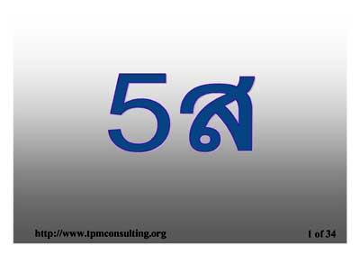 5S - PPT